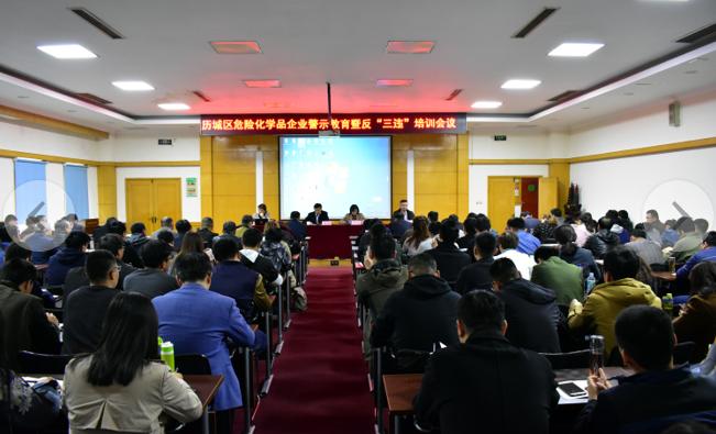 """安科中心举办危险化学品企业警示教育暨反""""三违""""培训"""