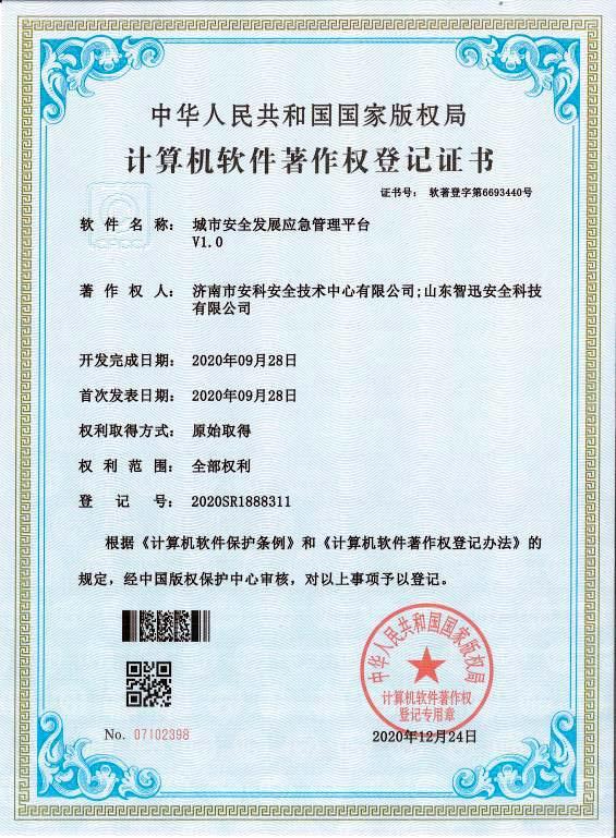 热烈祝贺安科中心喜获《计算机软件著作权登记证书》