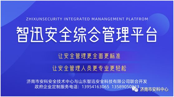 <隆重推介>安科中心联合开发安全应急管理平台